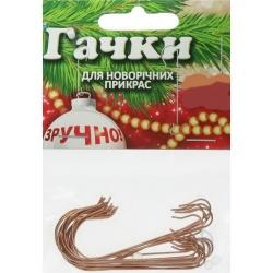 Крючки для новогодних украшений 1уп- 30шт